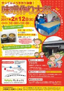 CS5)味噌作り大祭チラシ'13